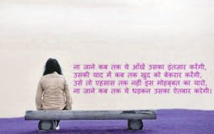 Hindi Shayari Breakup Photo Pics Download