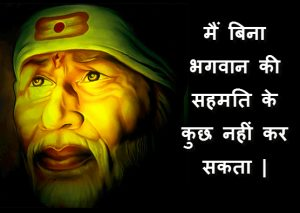 Sai Baba Images Photo Pics In Hindi