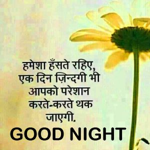 Hindi Shayari Good Night Images Photo Pics Free Download