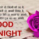 144+ Hindi Shayari Good Night Images HD Free Download