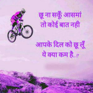 Ture Love Hindi Shayari Images Photo Pics For Whatsaap