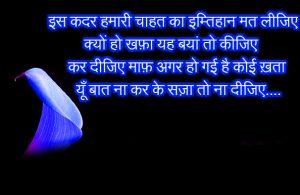 Ture Love Hindi Shayari Images Wallpaper Free Download