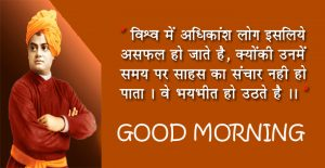 Suvichar Good Morning Hindi Images pics For Whatsaap