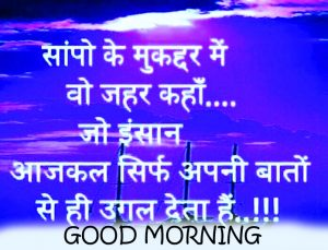 Suvichar Good Morning Hindi Images Photo Download