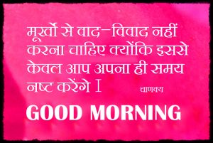 Good Morning Thoughts Images Wallpaper In Hindi HD Download