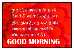 Good Morning Thoughts Images Pictures in Hindi With Flower