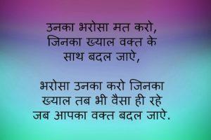 78 true love images in hindi with shayari download