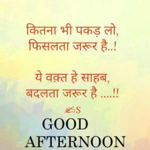 Good Afternoon Images Pictures Download