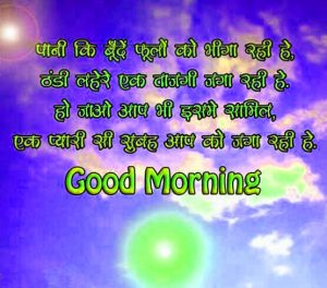 Whatsaap Facebook Good Morning Images Wallpaper Pics In Hindi