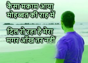 Dard Bhari Hindi Shayari Wallpaper Images Photo Pics Free Download for Whatsapp & Facebook , Shayari