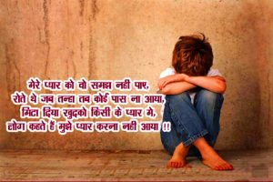 bewafa Hindi shayari Images Photo Pictures Free Download