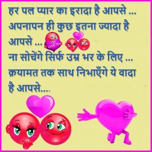 Hindi Shayari Breakup Images Photo Pics For Whatsaap