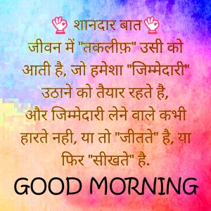 Suvichar Good Morning Hindi Images Pics HD Download