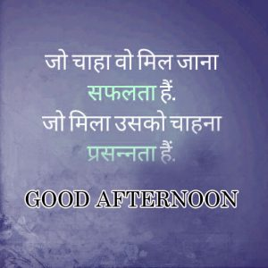 Good Afternoon Images Wallpaper In Hindi