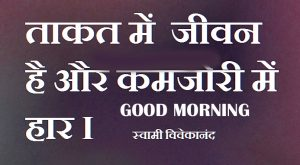 Good Morning Thoughts Images Pics In Hindi
