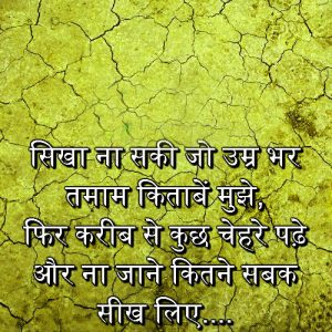 Dard Bhari Hindi Shayari Wallpaper Pictures Free Download