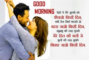For Boyfriend Romantic Good Morning Images Wallpaper Pics Download In Hindi