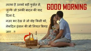 For Boyfriend Romantic Good Morning Images Wallpaper Download
