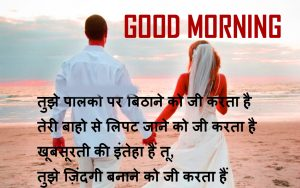 For Boyfriend Romantic Good Morning Images Wallpaper In Hindi