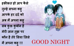 Hindi Good Night Images Photo Pics Download