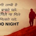 304+ Good Night Images For Best Friends HD Download
