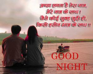 Hindi Good Night Images Wallpaper Pics Download With Shayari