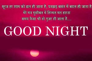 Hindi Good Night Images Pics Wallpaper With Hindi Shayari
