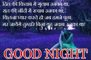 Hindi Good Night Images Wallpaper Pics Free Download