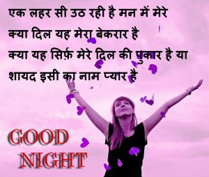 Hindi Good Night Images Photo Pics HD Download