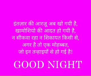 Hindi Good Night Images Photo Pics In HD Download
