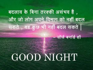 Hindi Motivational Quotes Good Nite Images Photo Pics For Whatsaap