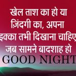 145+ Motivational Quotes Good Night Images In Hindi Download