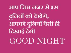 Hindi inspirational quotes Good Night Images Photo Pictures hd for Whatsaap