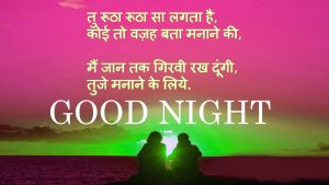 Hindi inspirational quotes Good Night Images Photo Pics hd Download