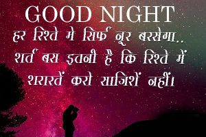 Good Nite Images Photo Pictures With Hindi Quotes
