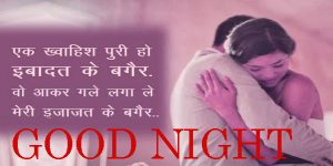Hindi Good Night Images Photo Wallpaper Pics In HD