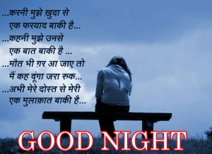 Gud nyt Images Photo Pictures With Hindi Quotes