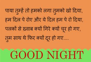 Hindi Good Night Images Photo Wallpaper Download In HD