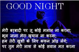 Hindi Sad Shayari Good Night Images Photo Pics Download