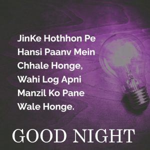 Hindi inspirational quotes Good Night Images Wallpaper Pics Download