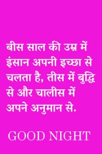 Hindi inspirational quotes Good Night Images Pics For Whatsaap