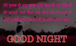 Hindi Good Night Images Photo Pictures Download