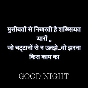 Hindi inspirational quotes Good Night Images Pics Free Download