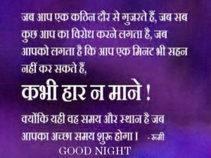 Hindi inspirational quotes Good Night Images Photo Pics Free Download