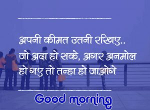 inspirational Hindi Quotes Good Morning Images HD Download