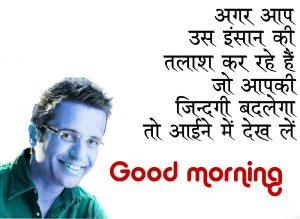 inspirational Hindi Quotes Good Morning Photo Pictures Free Download