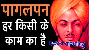 inspirational Hindi Quotes Good Morning Images Wallpaper Pics Download