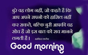 inspirational Hindi Quotes Good Morning Photo Pics HD Download