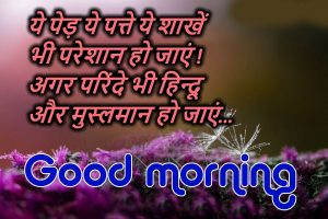 Motivational Suvichar Inspirational Hindi Quotes Good Morning Wallpaper Pics Download