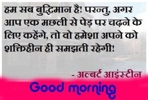 Motivational Suvichar Inspirational Hindi Quotes Good Morning Photo Pics Free Download